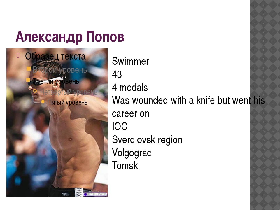 Александр Попов Swimmer 43 4 medals Was wounded with a knife but went his car...