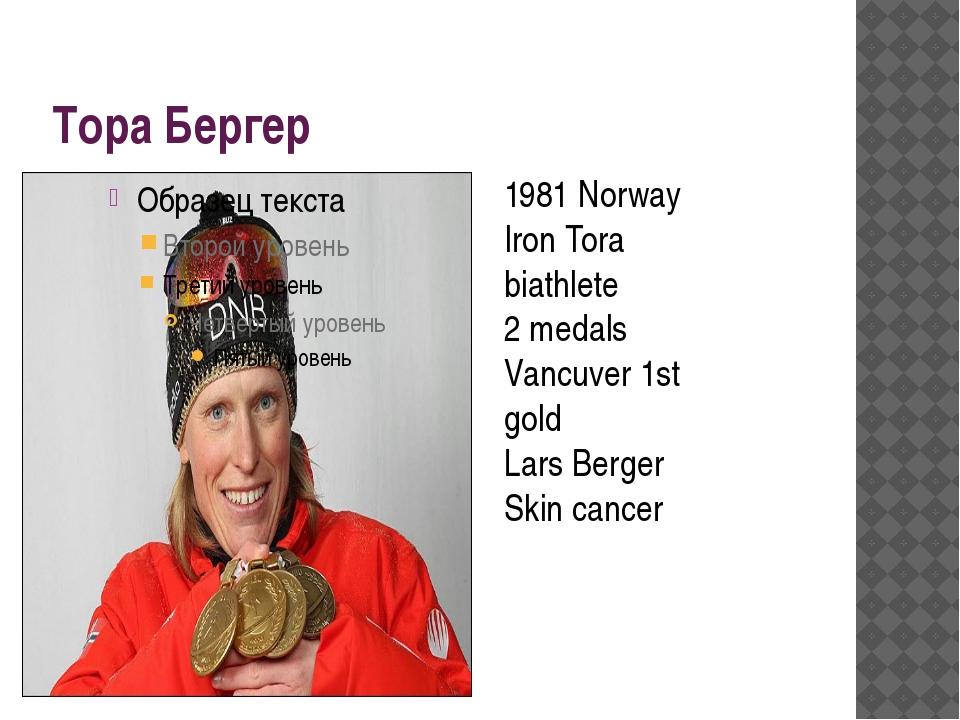 Тора Бергер 1981 Norway Iron Tora biathlete 2 medals Vancuver 1st gold Lars B...