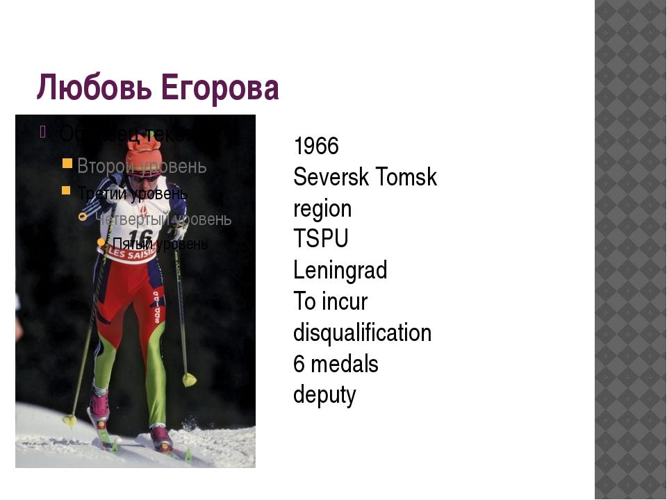 Любовь Егорова 1966 Seversk Tomsk region TSPU Leningrad To incur disqualifica...