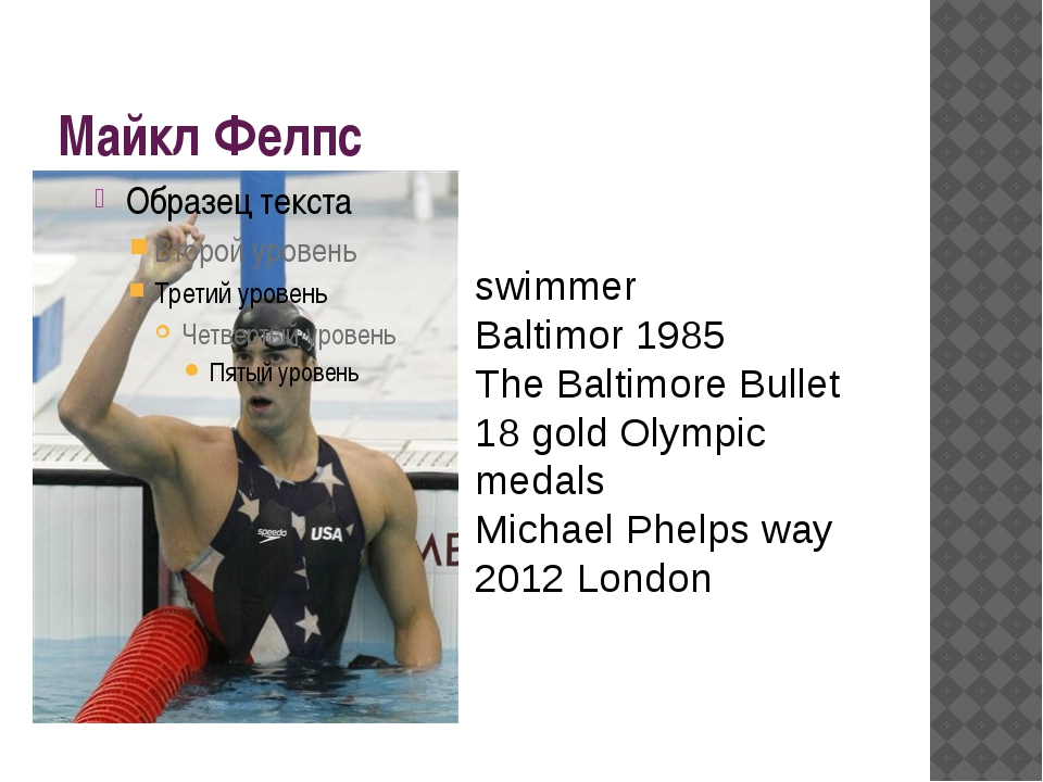 Майкл Фелпс swimmer Baltimor 1985 The Baltimore Bullet 18 gold Olympic medals...