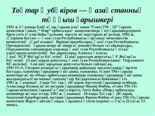 Тоқтар Әубәкіров — Қазақстанның тұңғыш ғарышкері 1991 ж 2 қазанда Байқоңыр ға