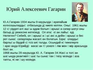Юрий Алексеевич Гагарин Ю.А.Гагарин 1934 жылы 9 наурызда қарапайым колхозшыла
