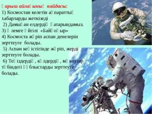 Ғарыш айлағының пайдасы: 1) Космостан келетін ақпараттық хабарларды жеткізеді