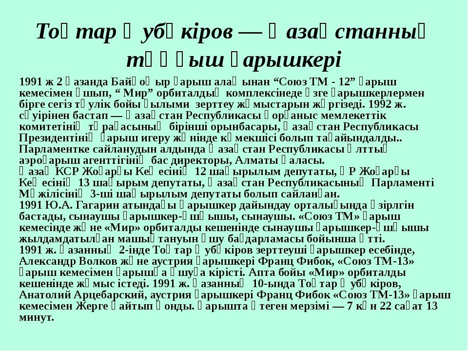 Тоқтар Әубәкіров — Қазақстанның тұңғыш ғарышкері 1991 ж 2 қазанда Байқоңыр ға...