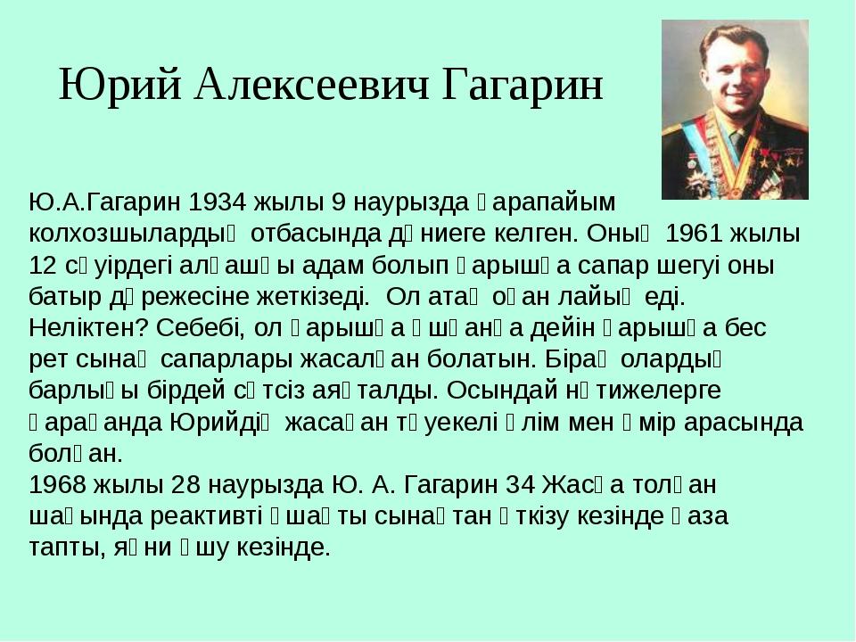 Юрий Алексеевич Гагарин Ю.А.Гагарин 1934 жылы 9 наурызда қарапайым колхозшыла...