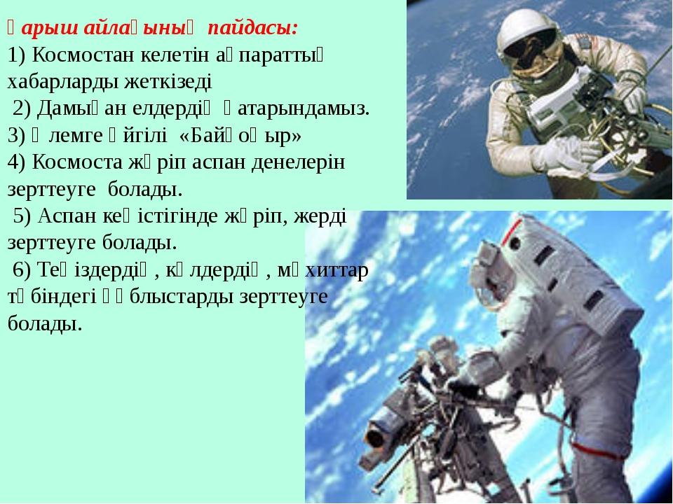 Ғарыш айлағының пайдасы: 1) Космостан келетін ақпараттық хабарларды жеткізеді...