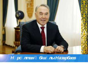 Нұрсұлтан Әбішұлы Назарбаев www.ZHARAR.com