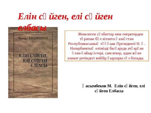 В Қасымбеков М. Елін сүйген, елі сүйген Елбасы Жекелеген сұхбаттар мен очеркт...