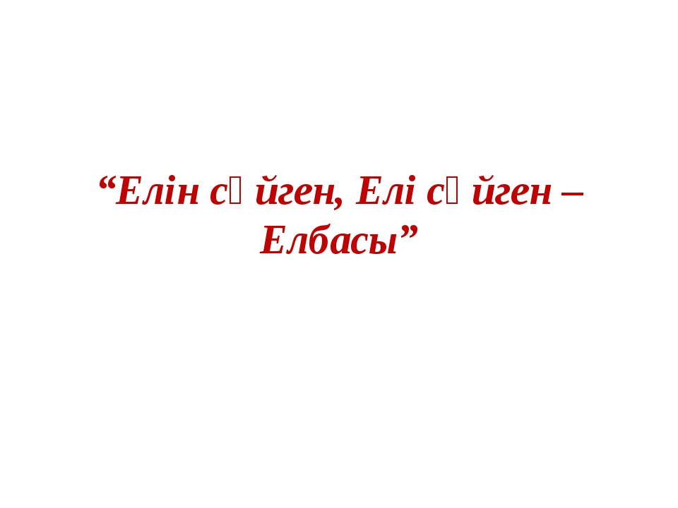 """""""Елін сүйген, Елі сүйген – Елбасы"""""""