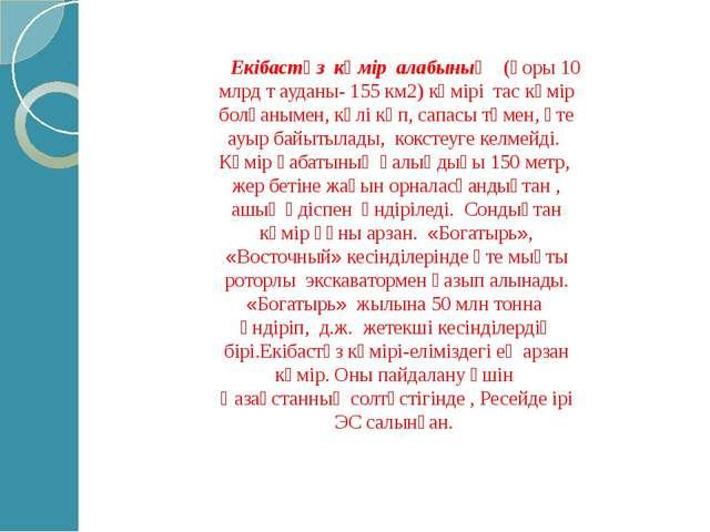 Екібастұз көмір алабының (қоры 10 млрд т ауданы- 155 км2) көмірі тас көмір бо...