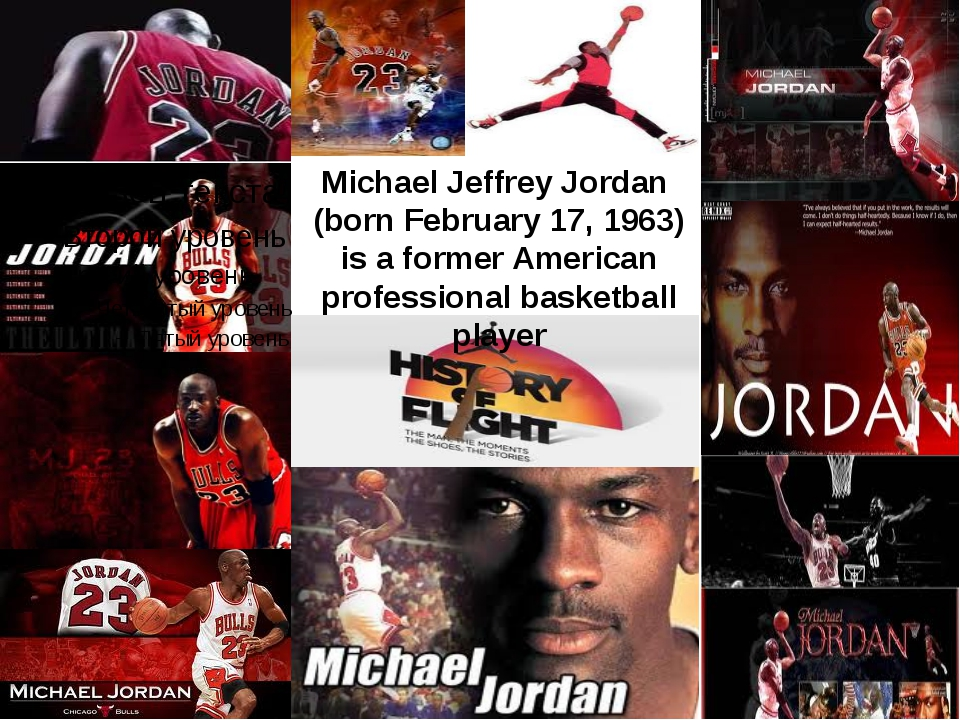 Michael Jeffrey Jordan (born February 17, 1963) is a former American profess...