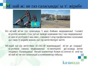 Мұнай және газ саласындағы тәжірибе Біз мұнай және газ саласында 5 жыл бойына