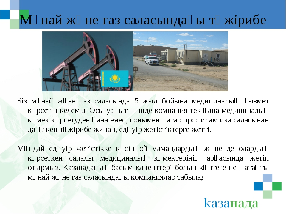 Мұнай және газ саласындағы тәжірибе Біз мұнай және газ саласында 5 жыл бойына...