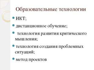 Образовательные технологии ИКТ; дистанционное обучение; технология развития к