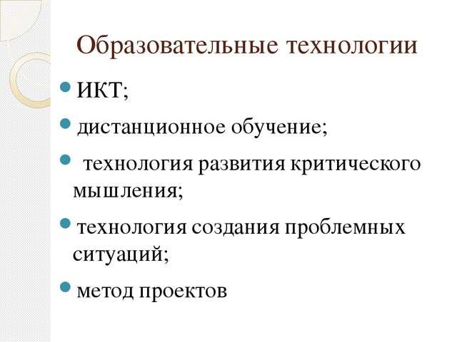 Образовательные технологии ИКТ; дистанционное обучение; технология развития к...