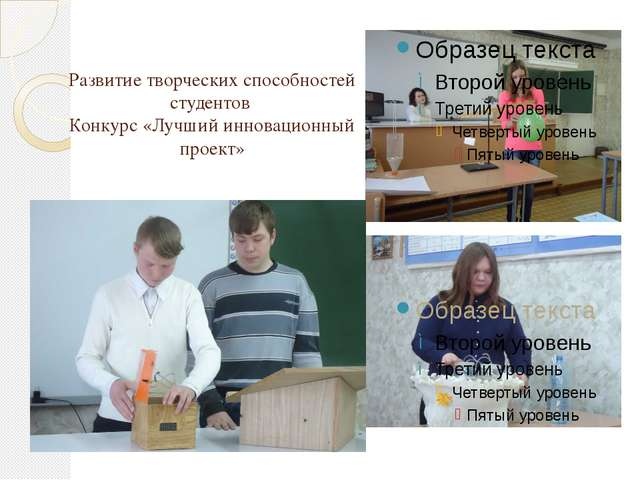 Развитие творческих способностей студентов Конкурс «Лучший инновационный прое...