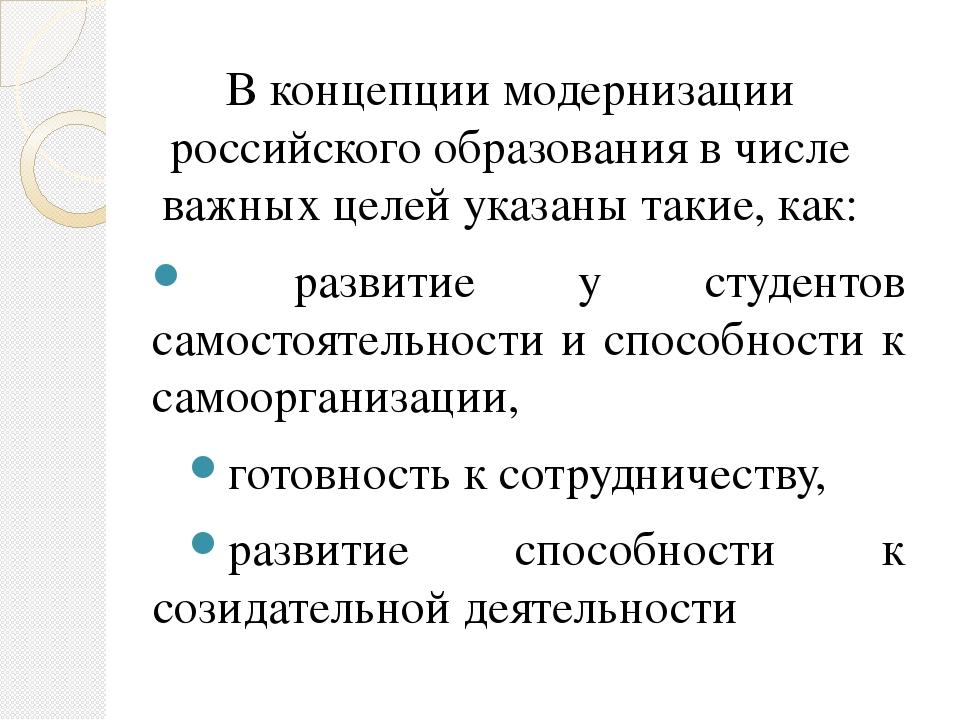 В концепции модернизации российского образования в числе важных целей указаны...