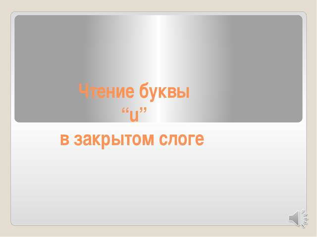 """Чтение буквы """"u"""" в закрытом слоге"""