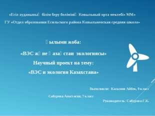 «Есіл ауданының білім беру болiмiнiң Ковыльный орта мектебi» ММ» ГУ «Отдел о