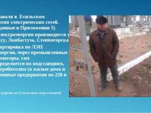 Мы побывали в Есильском предприятии электрических сетей. (Фото и данные в Пр