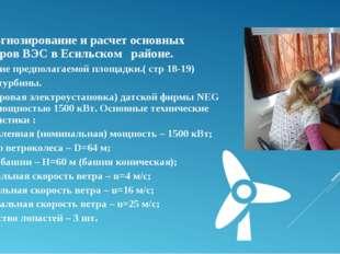 3. 1. Прогнозирование и расчет основных параметров ВЭС в Есильском районе. 1