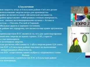 4.Заключение Среднегодовая скорость ветра в Есильском районе 4 м/с,что делает