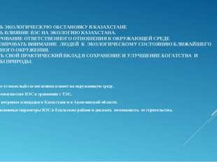 ЦЕЛИ :  ИЗУЧИТЬ ЭКОЛОГИЧЕСКУЮ ОБСТАНОВКУ В КАЗАХСТАНЕ ИЗУЧИТЬ ВЛИЯНИЕ ВЭС НА