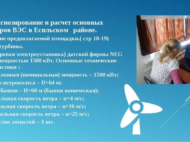 3. 1. Прогнозирование и расчет основных параметров ВЭС в Есильском районе. 1...