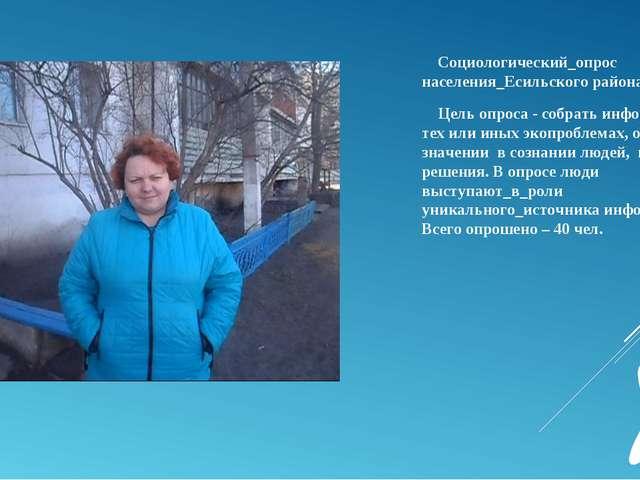 Социологический_опрос населения_Есильского района.. Цель опроса - собрать инф...