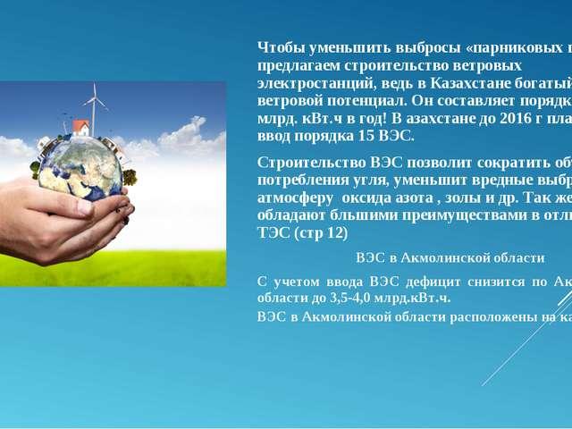 Чтобы уменьшить выбросы «парниковых газов» мы предлагаем строительство ветро...
