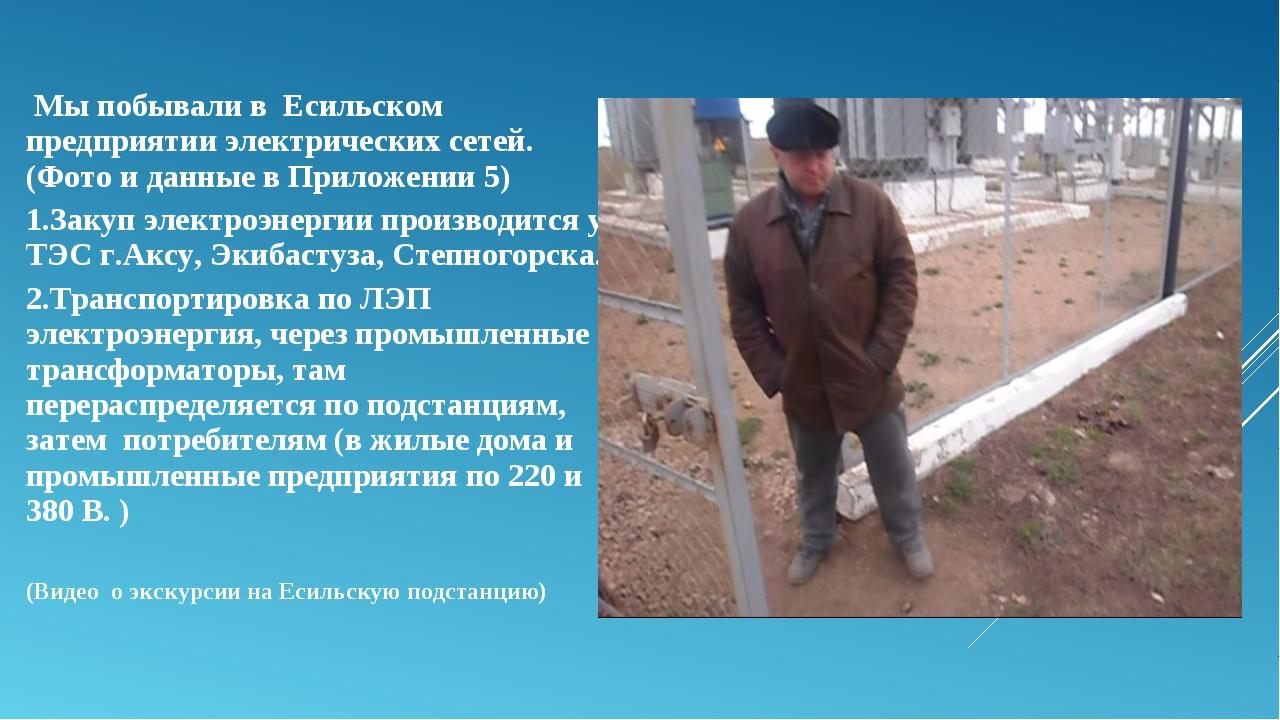 Мы побывали в Есильском предприятии электрических сетей. (Фото и данные в Пр...