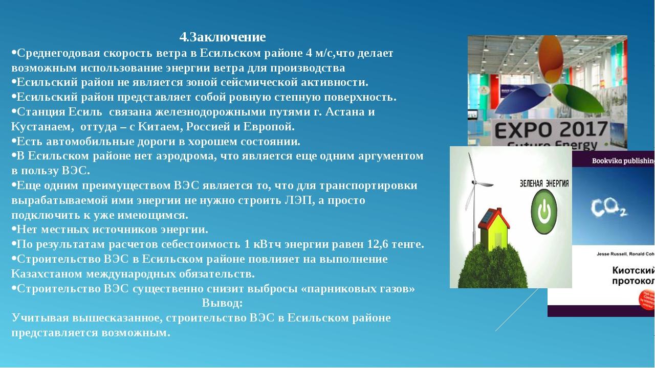 4.Заключение Среднегодовая скорость ветра в Есильском районе 4 м/с,что делает...