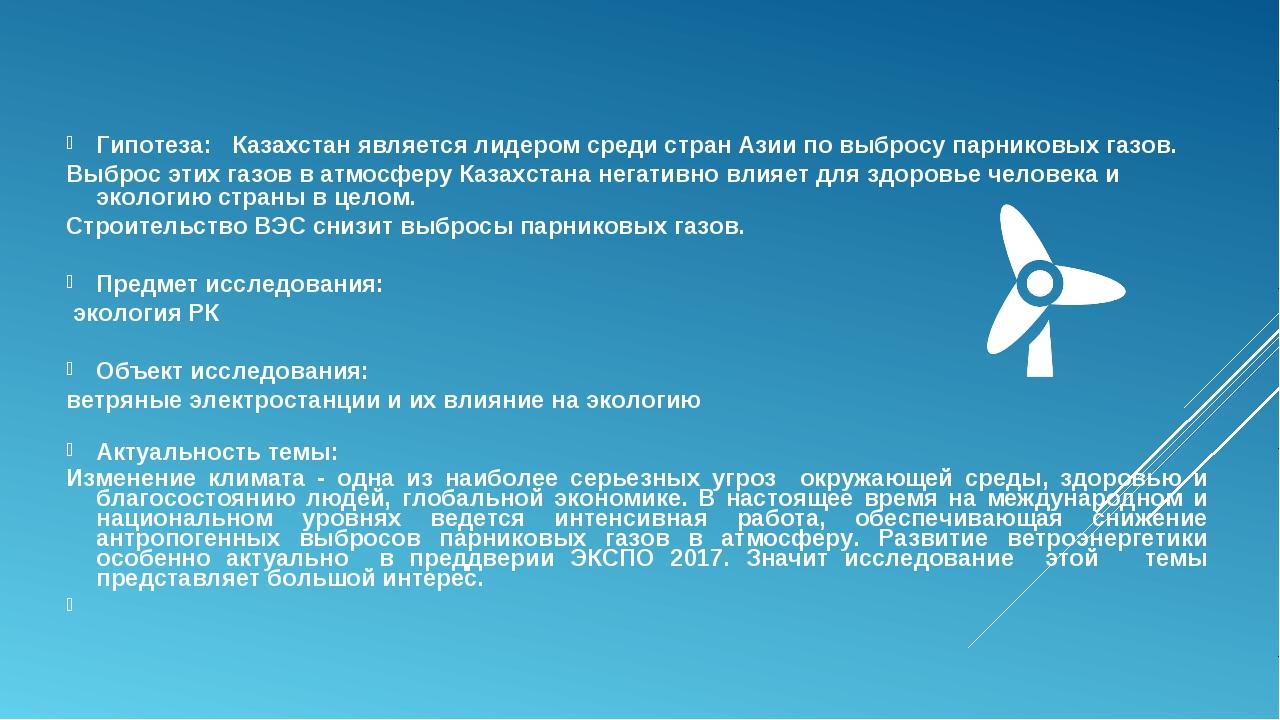 Гипотеза: Казахстан является лидером среди стран Азии по выбросу парниковых...