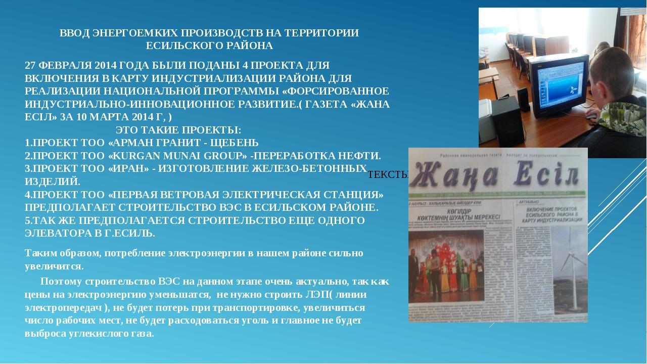 ТЕКСТЫ ПИСЕМ ВВОД ЭНЕРГОЕМКИХ ПРОИЗВОДСТВ НА ТЕРРИТОРИИ ЕСИЛЬСКОГО РАЙОНА 27...