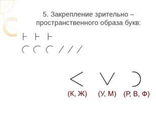 5. Закрепление зрительно – пространственного образа букв: