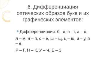 6. Дифференциация оптических образов букв и их графических элементов: Диффере