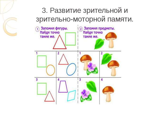 3. Развитие зрительной и зрительно-моторной памяти.