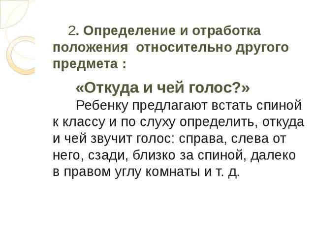 2. Определение и отработка положения относительно другого предмета : «...