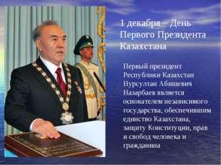 1 декабря – День Первого Президента Казахстана Первый президент Республики Ка