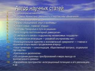 Автор научных статей «Хозяйская расчетливость» «Экономика Казахстана: реаль