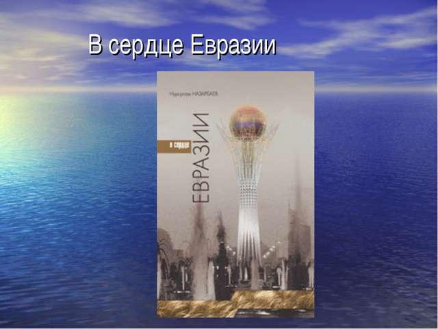 В сердце Евразии