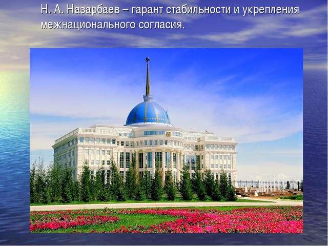 Н. А. Назарбаев – гарант стабильности и укрепления межнационального согласия.
