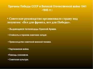 Причины Победы СССР в Великой Отечественной войне 1941 -1945 гг.: Советское р