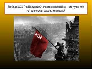 Победа СССР в Великой Отечественной войне – это чудо или историческая законом