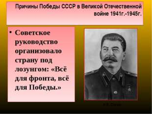Причины Победы СССР в Великой Отечественной войне 1941г.-1945г. Советское рук