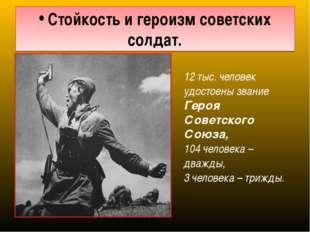 Стойкость и героизм советских солдат. ФОТО ПОЛИТРУК 12 тыс. человек удостоен