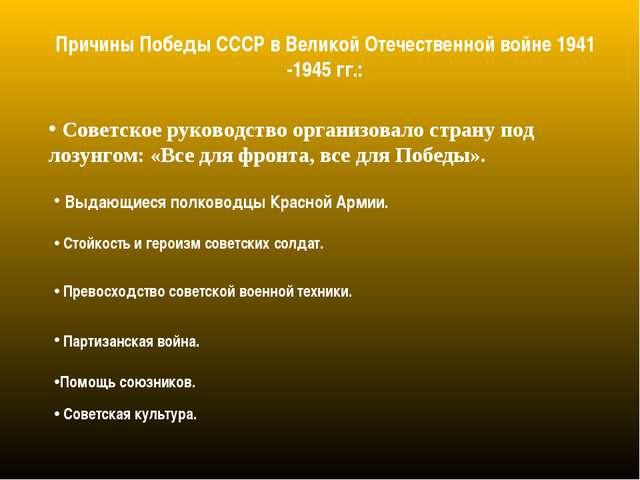 Причины Победы СССР в Великой Отечественной войне 1941 -1945 гг.: Советское р...