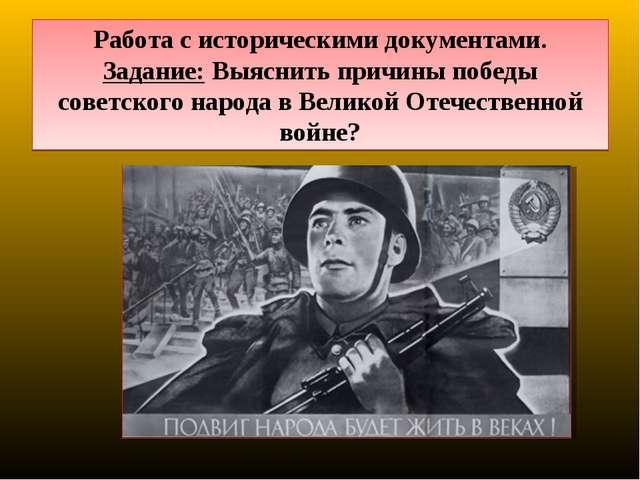 Работа с историческими документами. Задание: Выяснить причины победы советско...