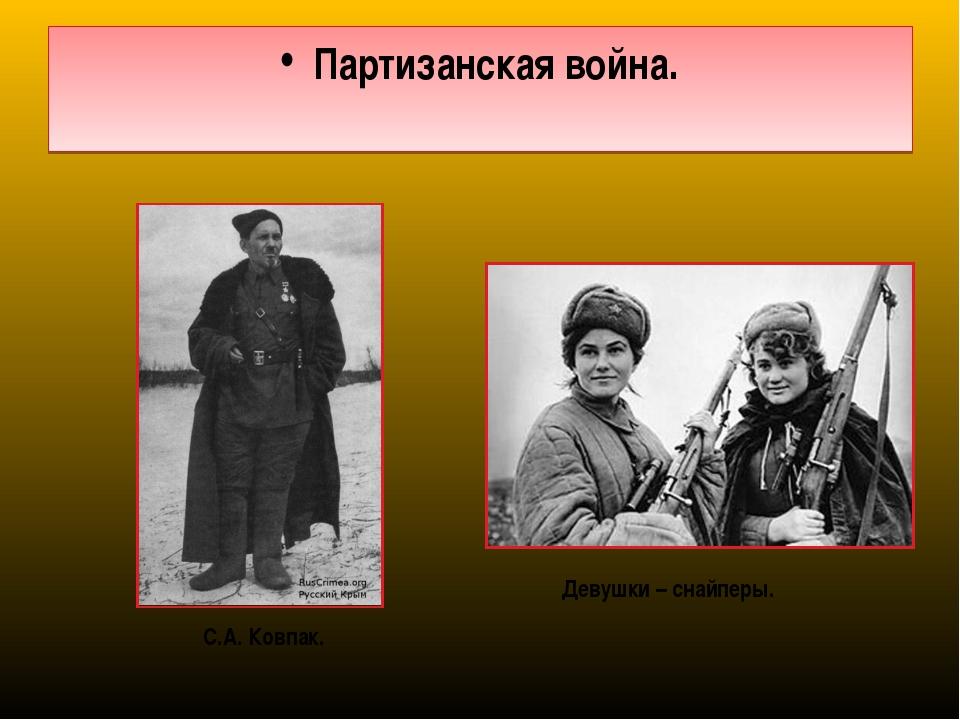 Партизанская война. С.А. Ковпак. Девушки – снайперы.