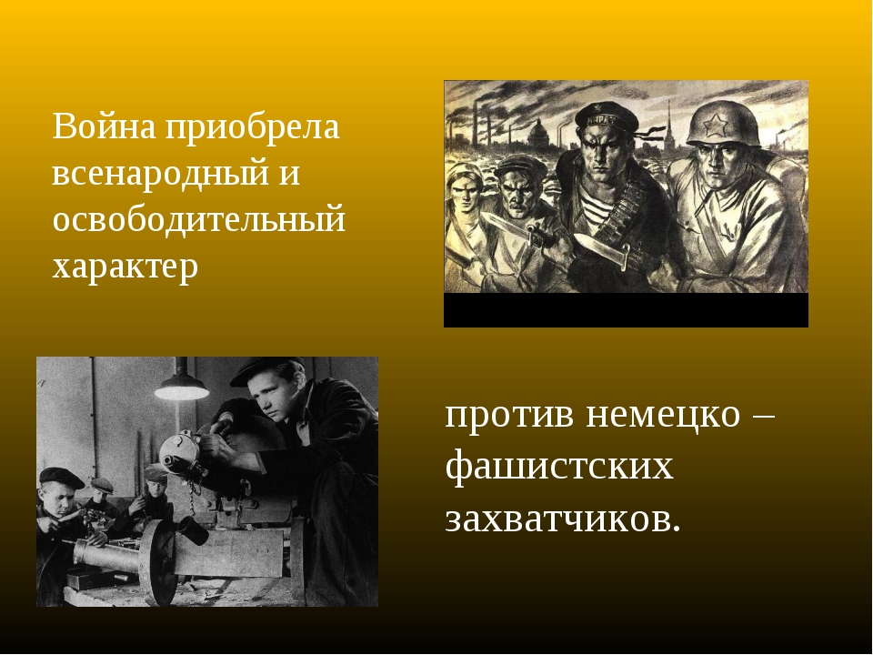 Война приобрела всенародный и освободительный характер против немецко – фашис...